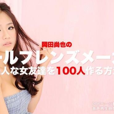 1603【岡田尚也のガールフレンズメーカー】 ~美人な女友達を100人作る方法~