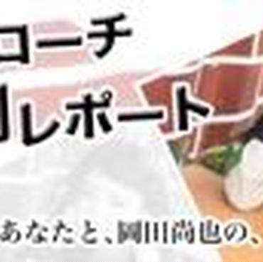 0903【会員アプローチ会話添削レポート】〜あなたと、岡田尚也の、違いを無くす〜