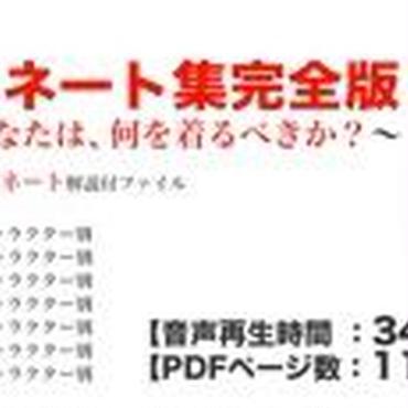 0911【 岡田式コーディネート集完全版】〜年齢、体型別あなたは、何を着るべきか?〜