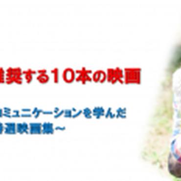 0812岡田尚也の推奨する10本の映画 〜岡田尚也がコミュニケーションを学んだ特選映画集〜