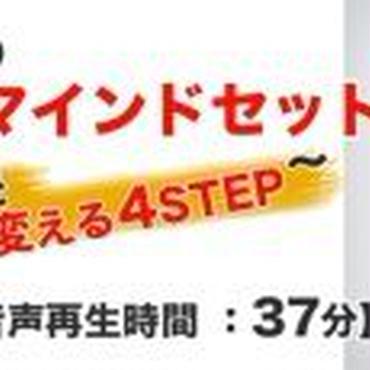 1112【岡田尚也のナンパマインドセット】 〜あなたを強者に変える4STEP〜