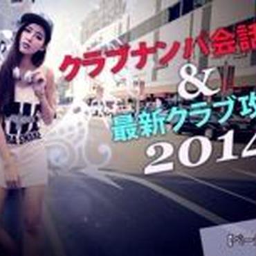 0807【クラブナンパ会話実例&最新クラブ攻略2014】