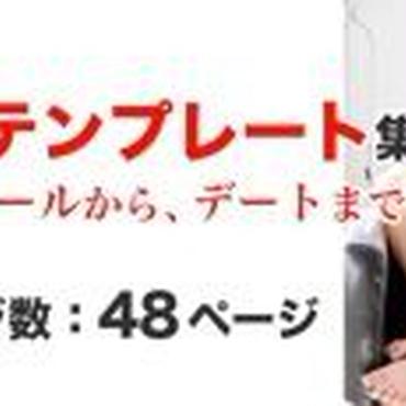 0905【岡田尚也メールテンプレート集】〜最初のメールから、デート取付まで〜