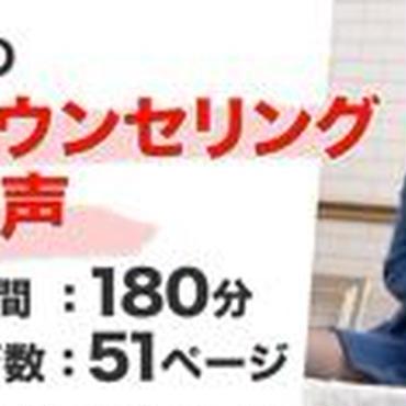 1303【岡田尚也の電話カウンセリング実録音声】