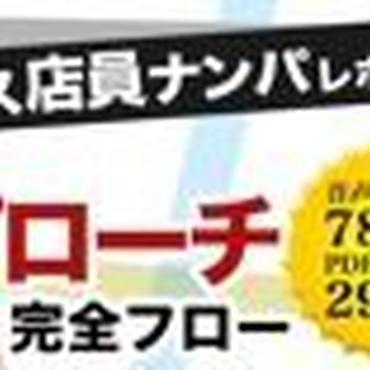 0908【店員アプローチ完全フロー】〜 目黒区某ファミレス店員ナンパレポート〜