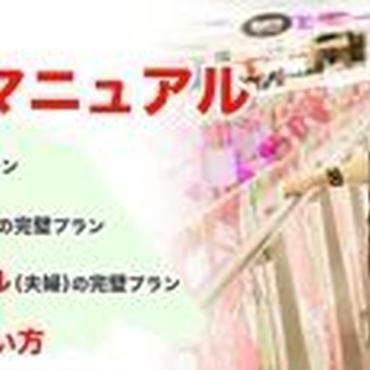 1004【岡田尚也デートマニュアル】