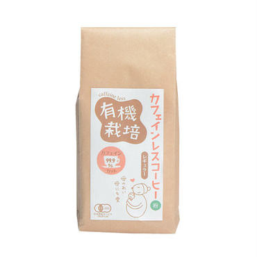 有機栽培 カフェインレスコーヒー200g