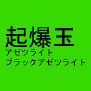 起爆玉(アゼツライト・ブラックアゼツライト可能)