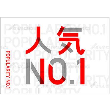 透過カラー 人気No1 ポップ【横】