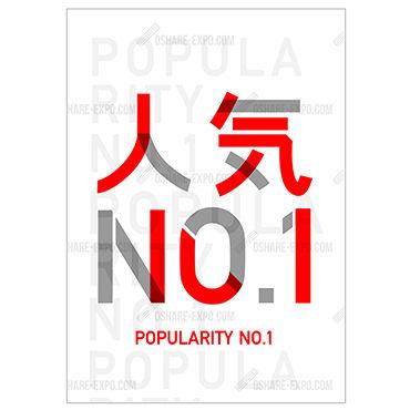 透過カラー 人気No1 ポップ【縦】