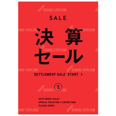 シンプルカジュアル 決算セールポップ【縦】