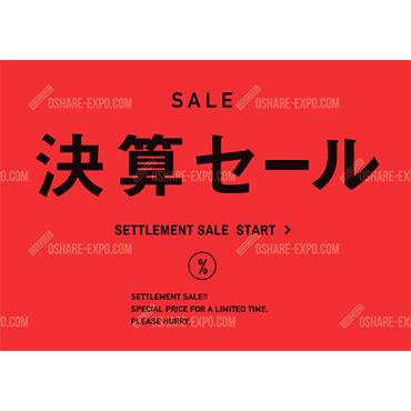 シンプルカジュアル 決算セールポップ【横】