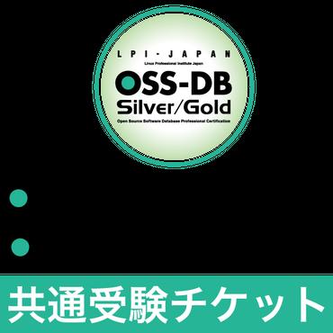 OSS-DB Exam Silver / Gold 共通受験チケット