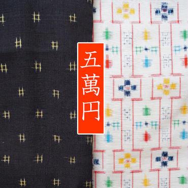 【五萬円】福袋C 送料無料