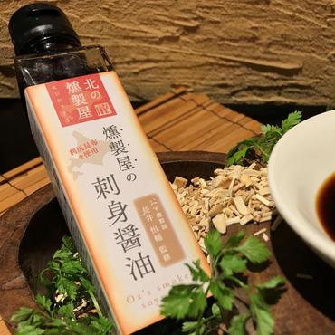 燻製屋の刺身醤油