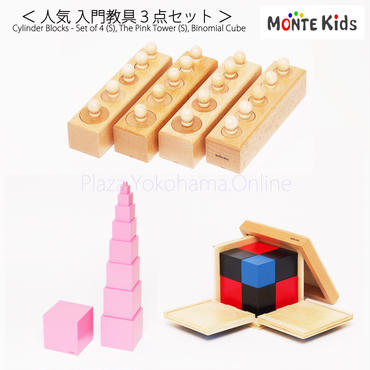 【MONTE Kids】MK-056  入門教具 3点セット
