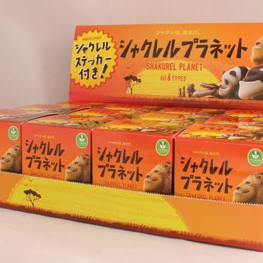 シャクレルプラネットBOX版(12個入り)