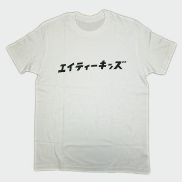 80KIDZ - カタカナ Tee (white)