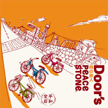 2ndアルバム後編『Door's~時の旅人~』