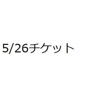 【チケット】5/26(土)鶴見GIGSチケット