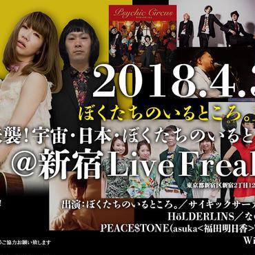 【チケット】4/30(月・祝)新宿 Live Freak