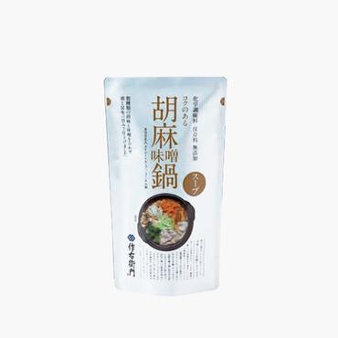 久原醤油/作右衛門 胡麻味噌鍋 800g
