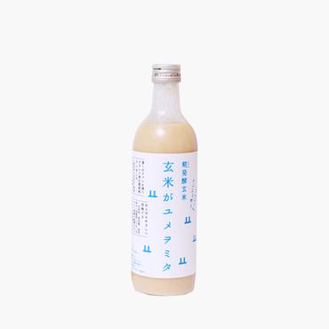 山燕庵/糀発酵玄米 玄米がユメヲミタ 490ml