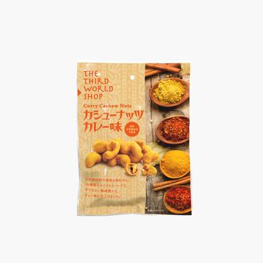 プレス・オルタナティブ/カシューナッツ カレー味 60g
