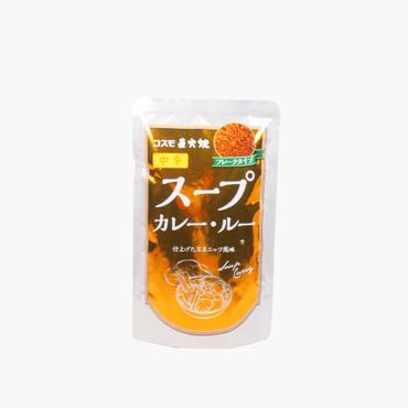 コスモ食品/コスモ直火焼 スープカレー・ルー 中辛 110g