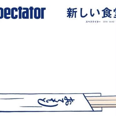 spectator 42号