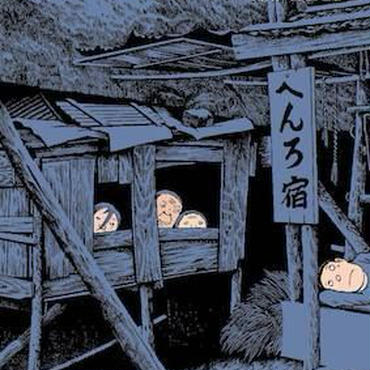 spectator  41号 特集:つげ義春