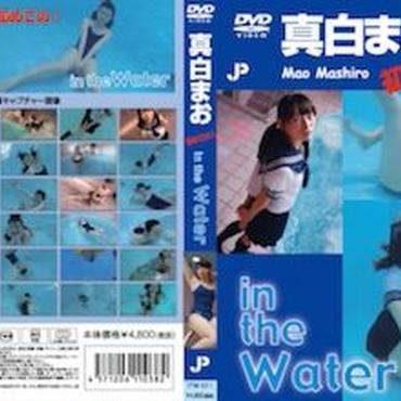 『真白まお 初めての!in the Water』