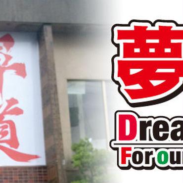 夢広場研修 一般参加 J1クラス