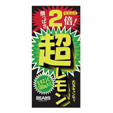 超レモン(10箱分)