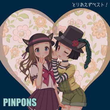 PINPONS/とりあえずベスト!(音楽CD)