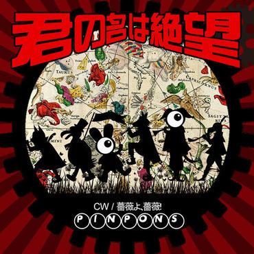 PINPONS / 君の名は絶望(音楽CD)
