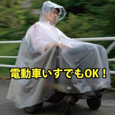 【ピロレーシング】電動車椅子対応車椅子レインコート