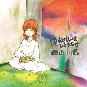 西山小雨:連れてけるのはひとつだけ(2nd CD)