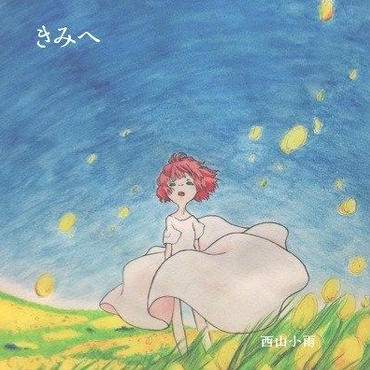 西山小雨:ファーストCD『きみへ』