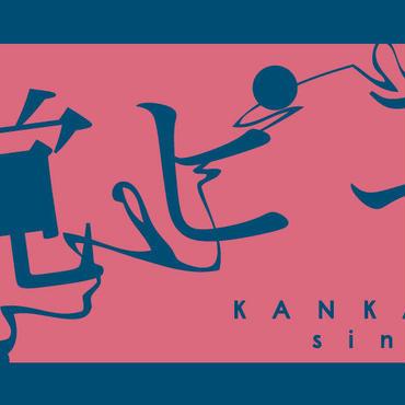 KANKAKUPIERO タオル <ピンク>【感覚ピエロ】