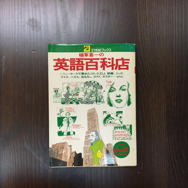 植草甚一の英語大百科店 /21世紀ブックス