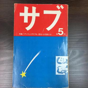季刊 サブ 5号