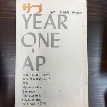 季刊 サブ 創刊号  1970年