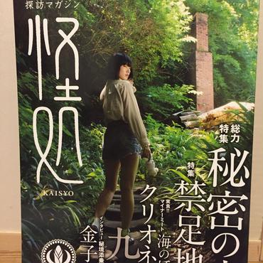 オカルトスポット探訪マガジン 怪処 vol.9 〈とうもろこしの会〉