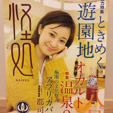 オカルトスポット探訪マガジン 怪処 vol.8 〈とうもろこしの会〉