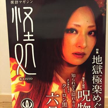 オカルトスポット探訪マガジン 怪処 vol.6 〈とうもろこしの会〉