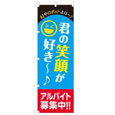 【ぶっ飛びのぼり旗シリーズ】君の笑顔が好き~♪アルバイト募集中!!