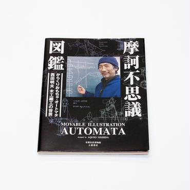 摩訶不思議図鑑〈動くおもちゃ・オートマタ 西田明夫の世界〉