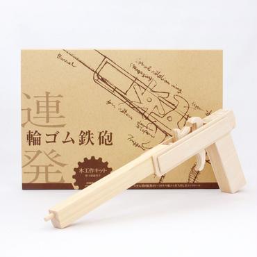 連発輪ゴム鉄砲《木工作キット》