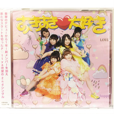 P♡ttya 2nd シングル    「すきすき♡大好き/星降る夜に」